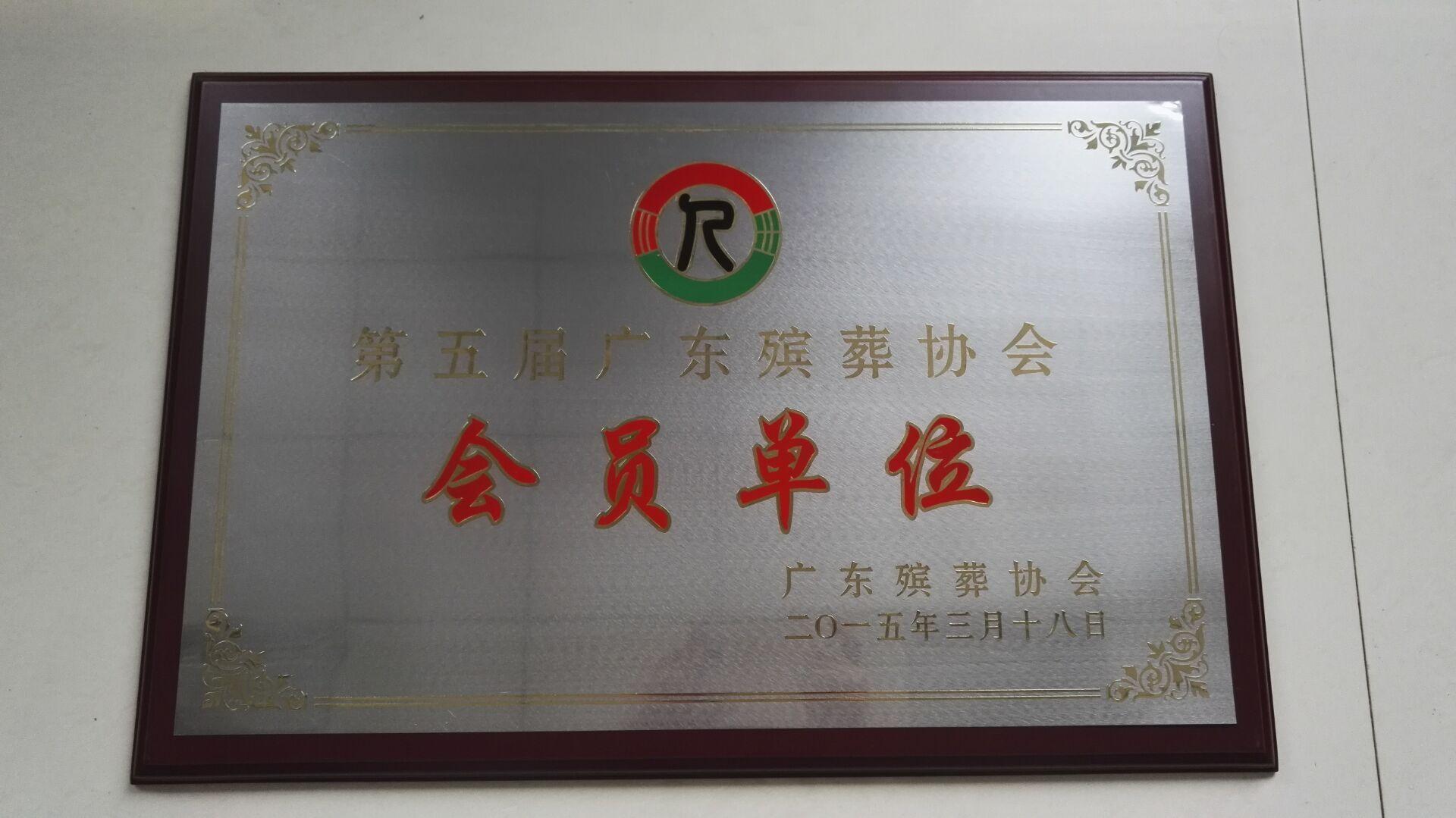 广东殡葬协会会员