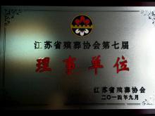 江苏殡葬协会理事单位 (1)