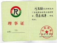 广东殡葬协会证书