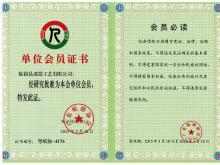 广东殡葬会员证书