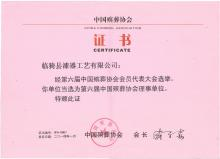 中国殡葬协会理事单位