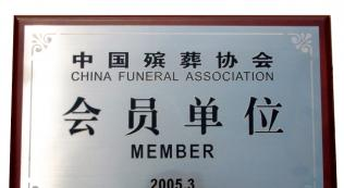 中国殡葬协会会员